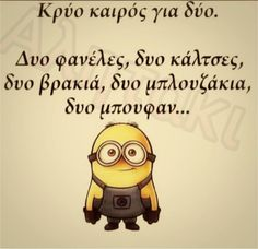 Funny Phrases, Funny Quotes, Minions, Winnie The Pooh, Verses, Disney Characters, Fictional Characters, Funny Taglines, The Minions
