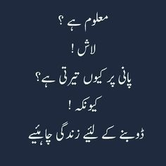 zindagi jeny k lye ahsas krna aur karwana zarori aur jb koi ahsas krny wala na hotu koi zindagi ni rehti hy tu dobna kesa na leny me na deny me Inspirational Quotes In Urdu, Funny Quotes In Urdu, Sufi Quotes, Islamic Love Quotes, Quran Quotes, Wisdom Quotes, Qoutes, Love Quotes In Urdu, Urdu Funny Poetry