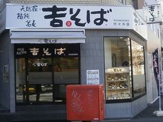 120204-yoshisoba-shop.jpg (480×360)