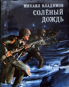 М. Владимов  Соленый дождь. М Воениздат 1986г. 237с
