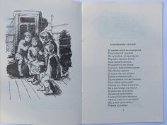 "Soviet vintage children's book ""Bird-cherry"". Esenin. Russian poet. Soviet poetry. Soviet poets USSR poems. Old kids books. Russian vintage"