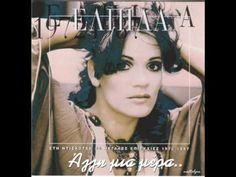 Ελπίδα - Άλλη μια μέρα Greek Music, Marianne Williamson, Love Songs, Digital, Youtube, Movie Posters, Cobalt, Greece, Female
