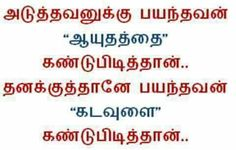 New Words, Cool Words, Happy Quotes, Life Quotes, Good Thoughts Quotes, Tamil Language, Quotes About God, True Words, Picture Quotes