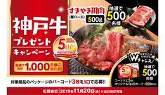 牛 プレゼント キャンペーン - Google 検索 Beef, Food, Google, Meat, Essen, Meals, Yemek, Eten, Steak
