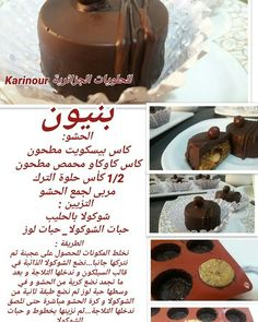 Aid El Fitr, Arabic Sweets, Recipies, Muffin, Food And Drink, Pudding, Cookies, Breakfast, Desserts