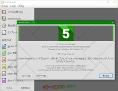 LibreOffice--5.1.0.0 Beta 2--オールフリーソフト