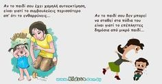 Η γονεϊκή συμπεριφορά αφορά το σύνολο των στρατηγικών και διαδικασιών που εφαρμόζει ένας γονέας ώστε να προάγει και να στηρίξει τη φυσιολογική συναισθηματική, κοινωνική και πνευματική ανάπτυξη του παιδιού από την βρεφική ηλικία μέχρι και την ενήλικη ζωή. Η πλειοψηφία των συμπεριφορών ενός γονέα αντικατοπτρίζουν το γονεϊκό στυλ. Φαίνεται ότι η γονεϊκή συμπεριφορά και ιδιαίτερα … Pos, Maternity, Parenting, Comics, Memes, Children, Baby, Life, Articles