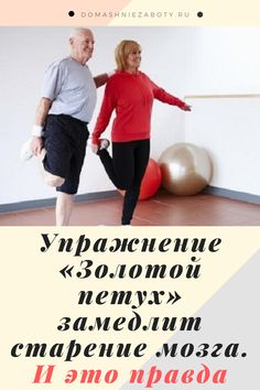 Health Fitness, Exercise, Gym, Workout, Sports, Notes, Russian Recipes, Health, Hairstyle
