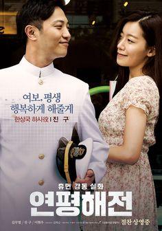연평해전 | Korean #Movie | Starmobile sells unlocked refurbished and second hand #smartphones. Shipping worldwide.  Check our website! www.starmobilekorea.com