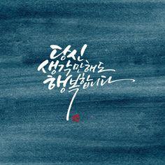 캘리그라피/하남캘리/하남캘리배우기/캘리출강/하남캘리수강/캘리주문제작 : 네이버 블로그 Calligraphy Art, Totoro, Good News, Cool Words, Good Morning, Poems, Typography, Poster, Blog