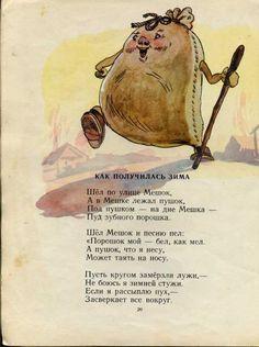 Baby Play, Soviet Union, Fairy Tales, Homeschool, Animation, Children, Classic, Illustration, Books