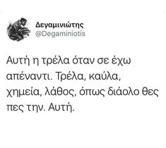 Poem Quotes, All Quotes, Greek Quotes, Movie Quotes, Quotes To Live By, Life Quotes, Flirty Quotes For Him, Love Quotes For Him, Come Back Quotes