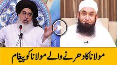 A message of Maulana Tariq Jameel to Khadim Hussain Rizvi and others having same mindset Don't Forget to Like and Share this Video. -------------------------------------------------------------------------------  SUBSCRIBE: http://www.youtube.com/IslamCallVideos  WEBSITE: http://ift.tt/2u2GJmk  TELEGRAM: http://ift.tt/2tk2rVu  FACEBOOK: http://ift.tt/2tk2As0  TWITTER: http://www.twitter.com/IslamCallVideos  GOOGLE: http://ift.tt/2tk6QIh INSTAGRAM: http://ift.tt/2u2nRUv…