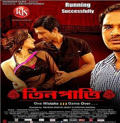 Teen Patti (2014) - Bengali Movies | Reviews | Celebs | Showtimes | Tollywood News | Box Office | Photos | Videos - BongoAdda.com