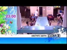 Дом 2 Новости на 9 июня 2015 Анонс раньше всех - YouTube