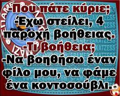 Greek, Wisdom, Calm, Funny, Funny Parenting, Greece, Hilarious, Fun, Humor