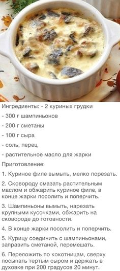 Fun Cooking, Cooking Recipes, Healthy Recipes, Good Food, Yummy Food, Russian Recipes, Best Dishes, I Foods, Food To Make