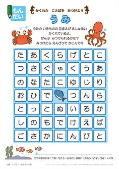 ひらがな知育プリント 【かくれた ことばを みつけよう】 幼児教材・知育プリント ちびむすドリル【幼児の学習素材館】 Japanese Language Learning, Hiragana, Japanese Words, Kids Education, Coloring Sheets, Baby Fever, Activities For Kids, Periodic Table, Classroom