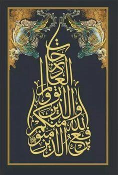 يرفع الله الذين ءامنوا منكم والذين اوتوا العلم درجات  Arabic calligraphy