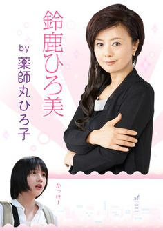 鈴鹿ひろ美役の薬師丸ひろ子 Hiroko, Popular Tv Series, Japanese, Actresses, Woman, Girls, Little Girls, Japanese Language, Daughters