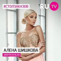 "Russian TV Channel RUTV - ""Tomorrow at #stratecast comes model Alena Shishkova #missalena.92 !☺ Don't miss out! #рутв #аленашишкова #столзаказоврутв "" #rutv"