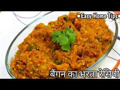 अंगुलियाँ चाटने को मजबूर कर देगा ये बैंगन का भरता |Baingan Ka Bharta Recipe In Hindi| Indian Recipes -Must Try YouTube