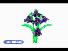 Poppy flower of balloons - twisting tutorial (Subtitles) Balloon Flowers, Balloon Bouquet, Blue Bell Flowers, Balloon Modelling, Party Hacks, Lavender Flowers, Flower Tutorial, Videos, Lily