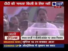 Jaago India – Trinamool Congress to contest alone in Lok Sabha polls says Mamata Banerjee : India News
