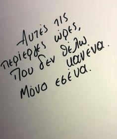 . Hip Hop Quotes, Rap Quotes, Life Quotes, Qoutes, Greek Love Quotes, Funny Greek Quotes, Favorite Quotes, Best Quotes, Graffiti Quotes