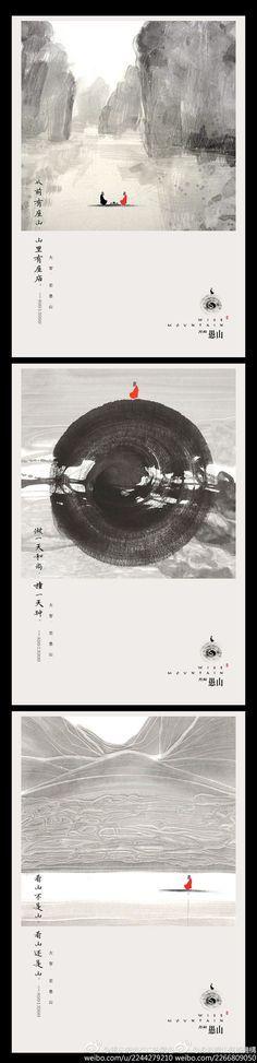 重庆房地产广告精选的照片 - 微相册: | graphic design | Pinterest