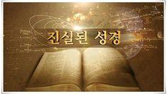 하나님의교회 세계복음선교협회의 『진실된 성경』