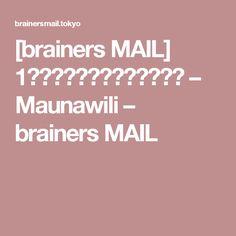 [brainers MAIL] 1本目のビデオを追加しました – Maunawili – brainers MAIL