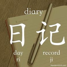 #diary #china #chinese