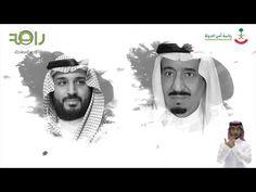 تقديرًا لجهود الصحه نلتزم جميعًا ليبقى الوطن بصحة وسلام - YouTube