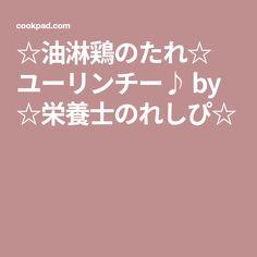 ☆油淋鶏のたれ☆ ユーリンチー♪ by ☆栄養士のれしぴ☆