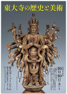 Take time out from Todaiji's Omizutori festival to visit the museum - amazing art and artefacts!