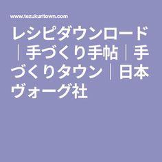 レシピダウンロード 手づくり手帖 手づくりタウン 日本ヴォーグ社