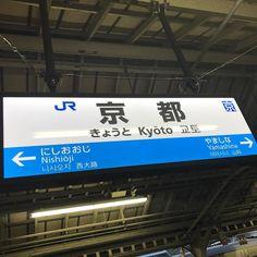 京都駅へまた来よう そうだ京都にいこうのノリで
