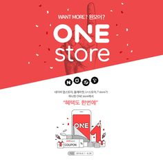 WANT MORE? 원 모어? ONE store