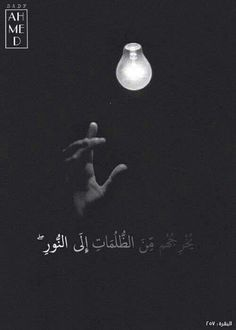 Iphone Wallpaper Quotes Love, Islamic Quotes Wallpaper, Islamic Inspirational Quotes, Arabic Love Quotes, Quran Verses, Quran Quotes, Muslim Quotes, Religious Quotes, Some Quotes