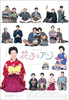 ニュース|NHK連続テレビ小説「花子とアン」