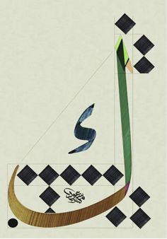 الخطاط مسعود بن حافظ Calligraphy Lessons, Calligraphy Tutorial, Arabic Calligraphy Art, Arabic Art, Caligraphy, Arabic Alphabet, Sanskrit Tattoo, Hamsa Tattoo, Faith Tattoo On Wrist