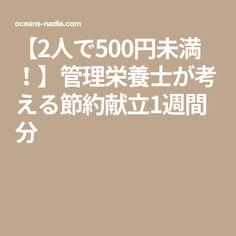 【2人で500円未満!】管理栄養士が考える節約献立1週間分