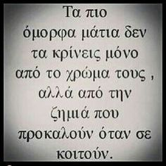 New Quotes, Book Quotes, Funny Quotes, Life Quotes, Flirty Quotes For Him, Graffiti Quotes, Saving Quotes, Naughty Quotes, Greek Words