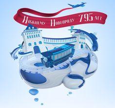 Ознакомьтесь с этим проектом @Behance: «Нижнему Новгороду 795 лет» https://www.behance.net/gallery/43902629/nizhnemu-novgorodu-795-let