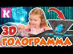 DIY - 3D ГОЛОГРАММА НА ТЕЛЕФОНЕ КАК СДЕЛАТЬ СВОИМИ РУКАМИ Hologram 3D Pyramid - YouTube