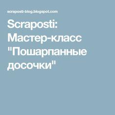 """Scraposti: Мастер-класс """"Пошарпанные досочки"""""""