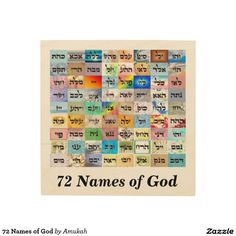 72 Names of God Wood Wall Art