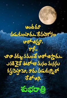 Good Night Telugu Quotes With Nice Wallpapers Telugu Quotes