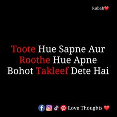 Love Thoughts, Heartfelt Quotes, Urdu Quotes, Attitude Quotes, Sad, Feelings, Beautiful, Collection